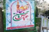 اختصاص هزینه برگزاری جشن سرداران کربلا به هموطنان سیل زده
